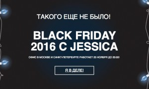 BLACK FRIDAY С JESSICA! СКИДКИ ДО -90%!