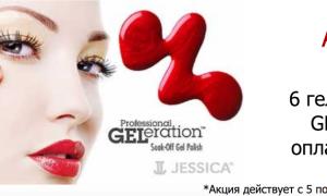 АКЦИЯ Покупай 6 гель-лаков GELeration оплачивай 5!