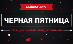 ЧЕРНАЯ ПЯТНИЦА. СКИДКА -30%