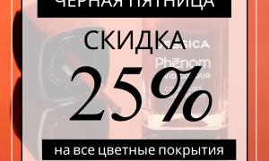 Чёрная пятница — СКИДКА 25%