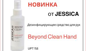 Новинка — Дезинфицирующее средство для рук Beyond Clean Hand