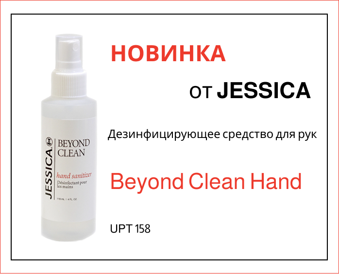 Beyond Clean Hand